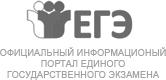 Портал информационной поддержки Единого экзамена