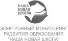 Электронный мониторинг развития образования «Наша новая школа»